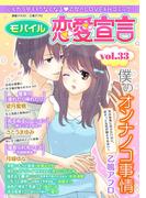 モバイル恋愛宣言 Vol.33(恋愛宣言 )