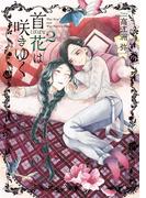 首花は咲きゆく 2巻(ビームコミックス(ハルタ))