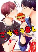 B's-LOVEY アンソロジー ごちそうBL(B's-LOVEY COMICS)