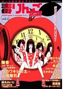 毒りんごcomic : 4(アクションコミックス)