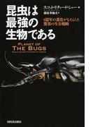 昆虫は最強の生物である 4億年の進化がもたらした驚異の生存戦略