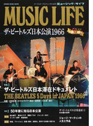 MUSIC LIFEザ・ビートルズ日本公演1966