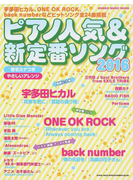 ピアノ人気&新定番ソング 2016