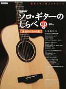 ソロ・ギターのしらべ 感涙のバラード篇 指先で紡ぐ極上カタルシス