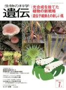 生物の科学 遺伝 2016年7月 Vol.70 No.4