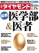 週刊ダイヤモンド 2016年6月18日号 [雑誌]