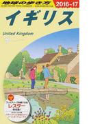 地球の歩き方 2016〜17 A02 イギリス