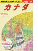 地球の歩き方 2016〜17 B16 カナダ
