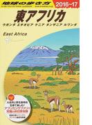 地球の歩き方 2016〜17 E09 東アフリカ