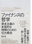 ファイナンスの哲学 資本主義の本質的な理解のための10大概念
