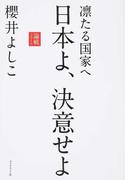 論戦 2016 日本よ、決意せよ