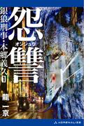 【全1-2セット】銀狼(ウルフ)刑事・本郷義久