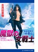 【1-5セット】秘密特務官・女豹