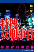 【全1-5セット】特捜・女刑事官