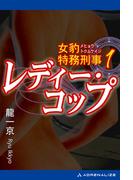 【全1-4セット】女豹特務刑事