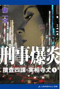 【全1-2セット】捜査四課・実相寺丈