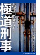 【1-5セット】極道刑事