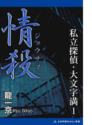【全1-3セット】私立探偵・大文字満