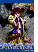 【6-10セット】マジカル・シティ・ナイト
