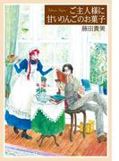 【全1-2セット】ご主人様に甘いりんごのお菓子(バーズコミックス デラックス)