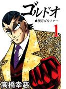 【全1-4セット】ゴルドオ(コミックレガリア)
