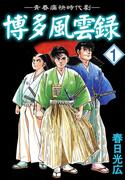 【全1-5セット】博多風雲録(コミックレガリア)