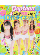 ヤセる!Popteenこれが失敗しない10代ダイエット!!
