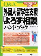 Q&A外国人・留学生支援「よろず相談」ハンドブック 平成28年5月改訂
