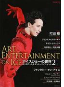 アイスショーの世界 氷上のアート&エンターテインメント 2