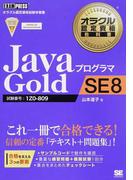 JavaプログラマGold SE8 試験番号:1Z0−809
