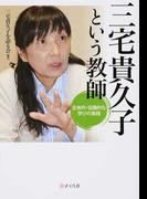 三宅貴久子という教師 主体的・協働的な学びの実践