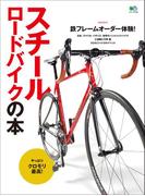 スチールロードバイクの本