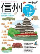 信州さんぽ(散歩の達人MOOK)
