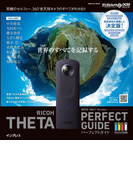 RICOH THETA パーフェクトガイド BOOK ONLY Version  THETA S/m15両対応(パーフェクトガイド)