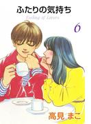 ふたりの気持ち (6)