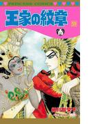 王家の紋章 59(プリンセス・コミックス)