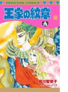 王家の紋章 58(プリンセス・コミックス)