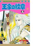 王家の紋章 57(プリンセス・コミックス)