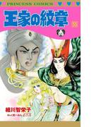 王家の紋章 55(プリンセス・コミックス)