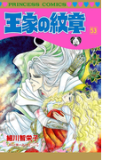 王家の紋章 53(プリンセス・コミックス)