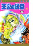 王家の紋章 52(プリンセス・コミックス)