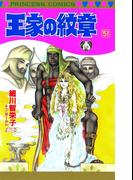 王家の紋章 51(プリンセス・コミックス)