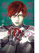 薔薇王の葬列 6(プリンセス・コミックス)