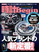 時計Begin 2016年夏号 vol.84