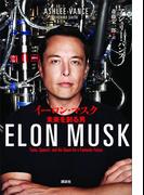 【期間限定価格】イーロン・マスク 未来を創る男