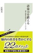 語彙力を鍛える~量と質を高めるトレーニング~(光文社新書)
