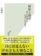 掃除と経営~歴史と理論から「効用」を読み解く~(光文社新書)