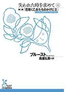 失われた時を求めて 4~第二篇「花咲く乙女たちのかげにII」~(光文社古典新訳文庫)