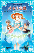 パセリ伝説 水の国の少女 memory 1(講談社青い鳥文庫 )