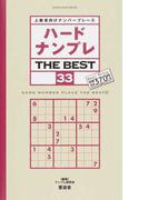 ハードナンプレTHE BEST 上級者向けナンバープレース 33